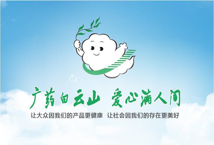 金羊网:春日关怀暖人心 白云山制药总厂举办关爱残疾妇女活动