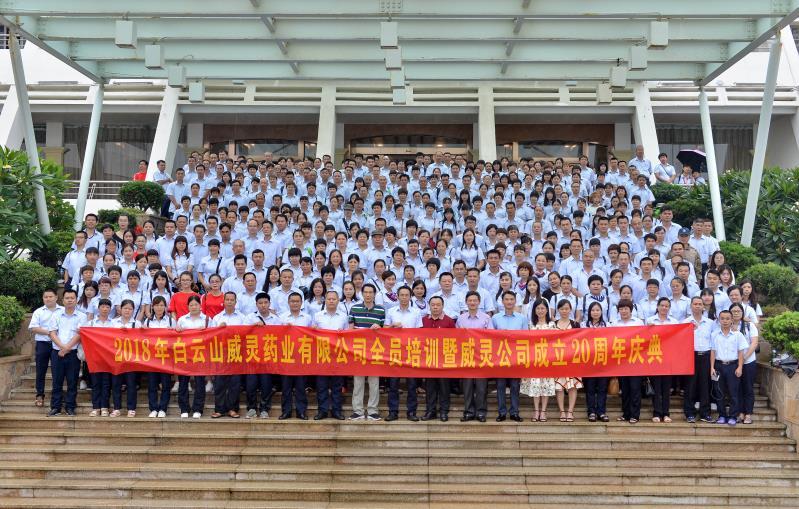 白云山威灵药业有限公司(总厂第四制造部)开展全员培训暨成立20周年庆典活动