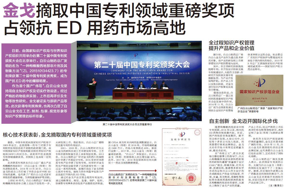 金戈摘取中国专利领域重磅奖项 占领抗ED用药市场高地
