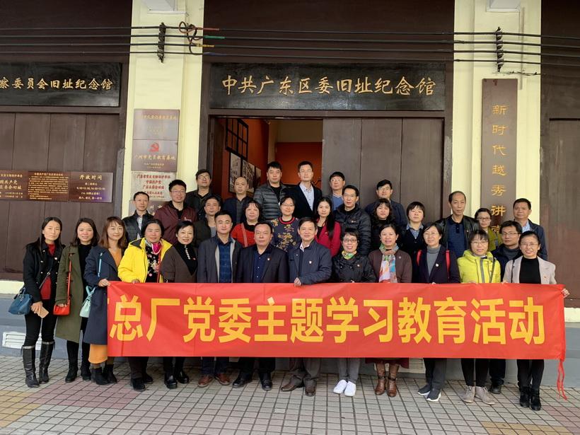 白云山制药总厂组织党员代表参观中共广东区委(监委)旧址