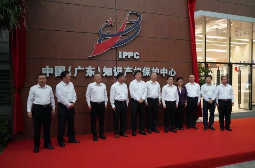 李楚源董事长出席中国(广东)知识产权保护中心挂牌仪式