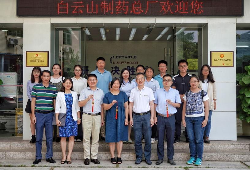 广东国际战略研究院李青教授一行到白云山制药总厂调研