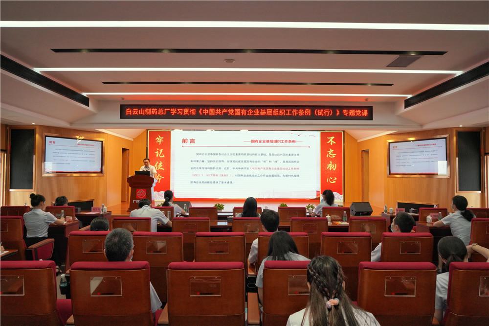 白云山制药总厂举行学习贯彻《中国共产党国有企业基层组织工作条例(试行)》专题党课