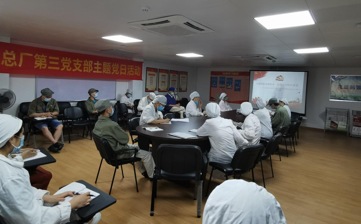 第三党支部举行学习贯彻《中国共产党国有企业基层组织工作条例(试行)》专题学习