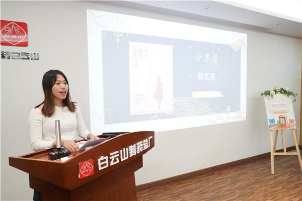 悦读书 阅精彩——龙8国long8制药总厂举办第六期读书分享会