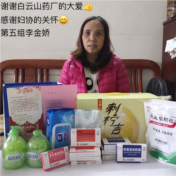 关爱无边 爱满人间 ―― 白云山制药总厂与广州市残疾妇女协会连续十六年开展送温暖活动